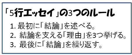 「5行エッセイ」の3つのルール.jpg