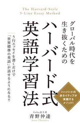 青野先生書籍画像大.jpg
