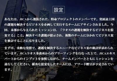 JICAスライド28.JPG