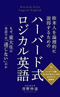 【画像】ハーバード式ロジカル英語.jpg