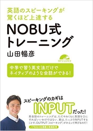 NOBU式トレーニング.jpg