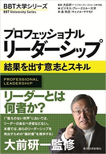 Professional_Leadership.jpg
