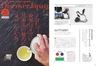 DiscoverJapan1607.jpg