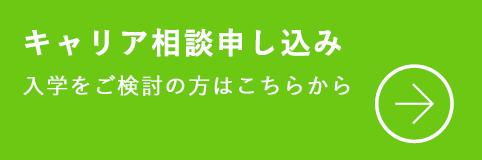 キャリア相談申し込み(入学生用)